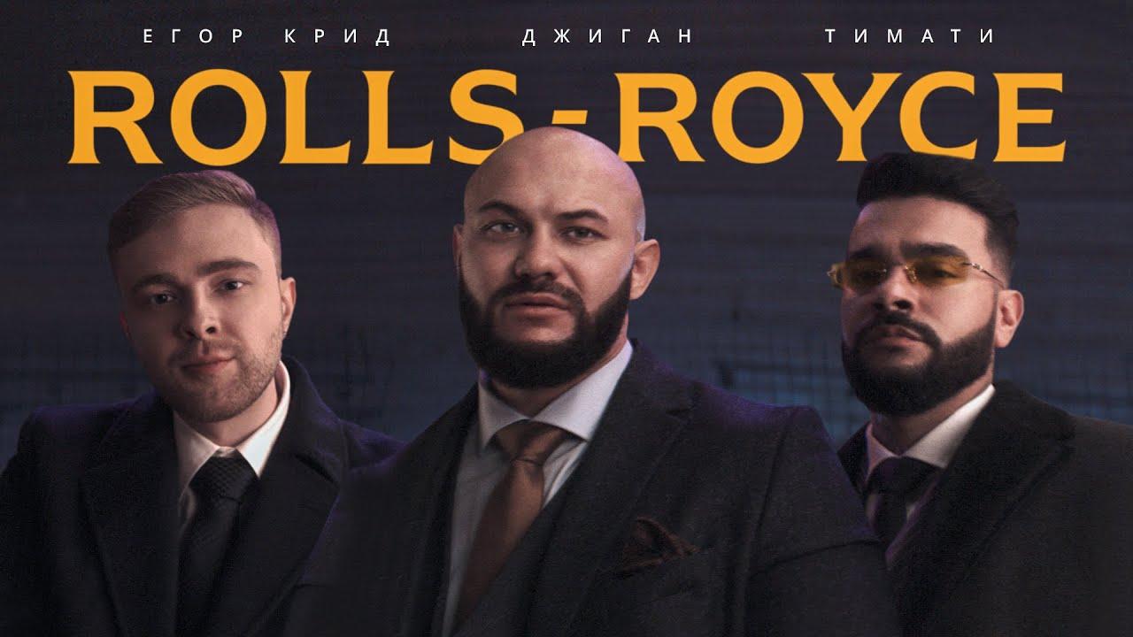 Джиган, Тимати, Егор Крид — Rolls Royce (Премьера клипа 2020)