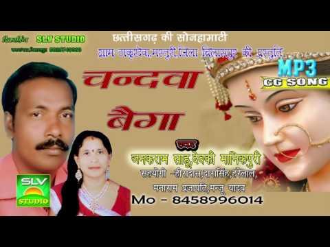 JAS GEET- Mata bhajan- निर्मल  छायिहा -जनक राम साहू -(CG SONG,CHHATTISGARHI )