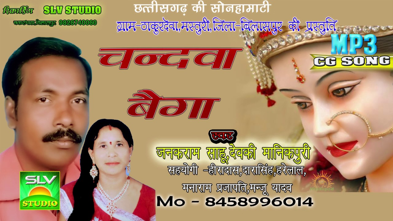 Dukalu yadav jas geet free download mp3.