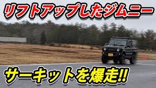 【場違い】オフロード仕様の新型ジムニーJB64でサーキットを走ってみた その1