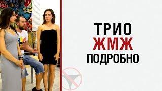 ПОКЕР и ЛЕСЛИ подробно про трио ЖМЖ