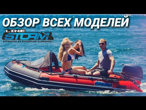 Обзор всех моделей лодок ПВХ Stormline