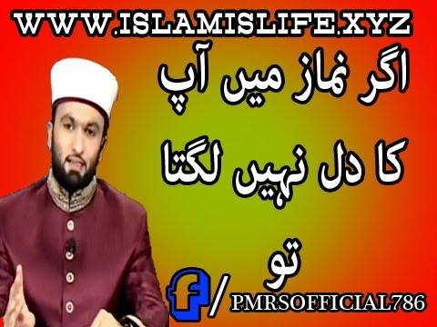 Agar namaz Mein Apka Dil Pir Muhammad Saqib Bin Iqbal Al Shaami