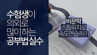 [공부법 실수] 비문학