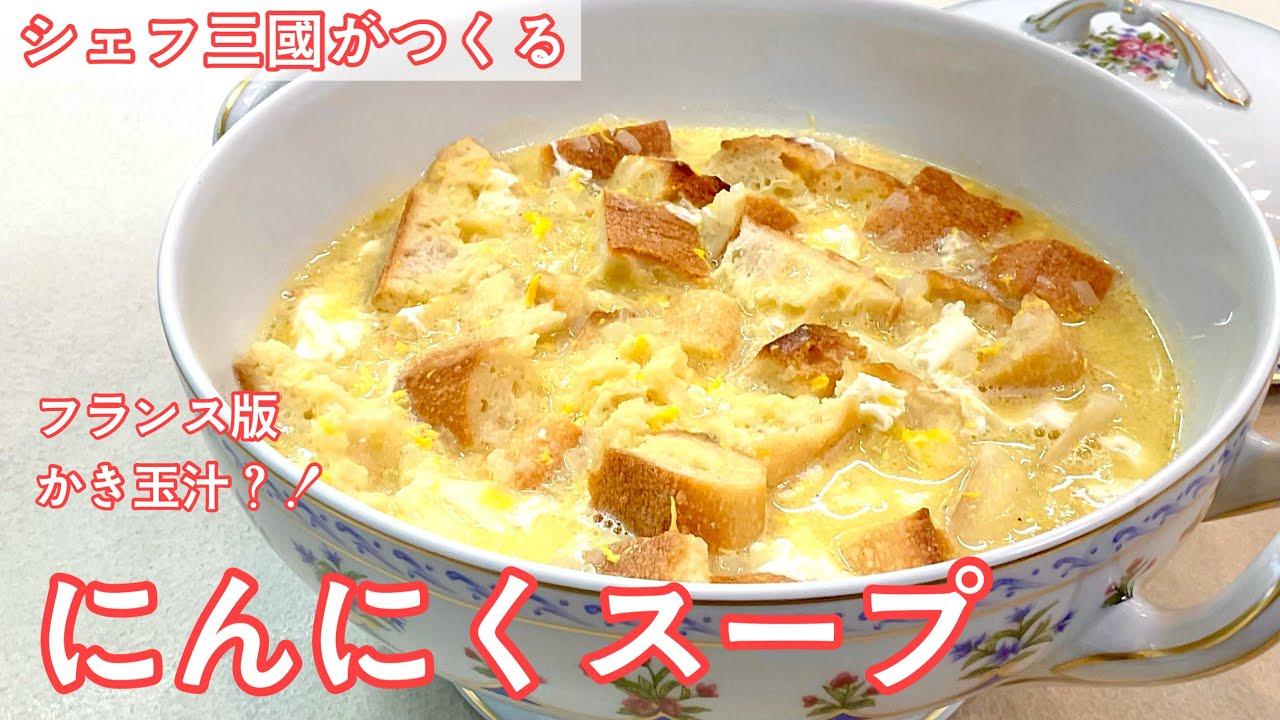 #396『にんにくスープ』フランス南西部の郷土料理! シェフ三國の簡単レシピ