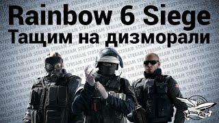 Стрим - Tom Clancy's Rainbow Six: Siege - Тащим на дизморали