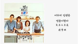 【韓中字】 韓可彬(한가빈)-人生演習(인생연습)[擺飯桌的男人(밥상 차리는 남자)OST Part 1]