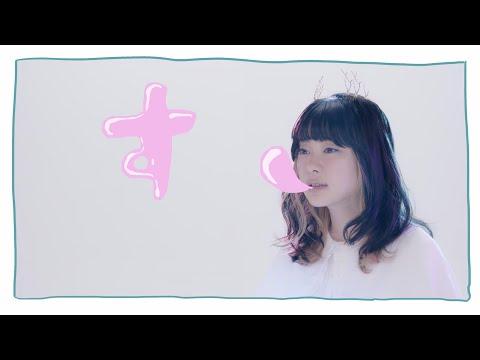 ももすももす「ねんねこねんね」(Nennekonenne) music video