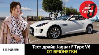 Тест-драйв Jaguar F Type V6 от брюнетки