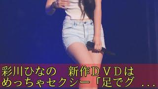 彩川ひなの 新作DVDはめっちゃセクシー「足でグリグリしています」 ...