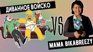 Диванное Войско VS МАМА'S BikaBreezy || Злые Комментарии