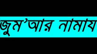 BANGLA WAZ new Jumar Namaz By Sheikh Motiur Rahman Madani