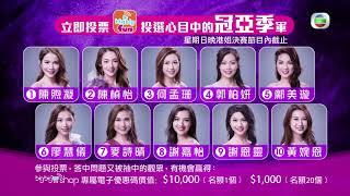 2020香港小姐競選|邊個可以成為香港小姐冠亞季軍 全由你決定