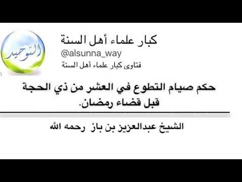 حكم صيام عشر ذي الحجه قبل قضاء رمضان