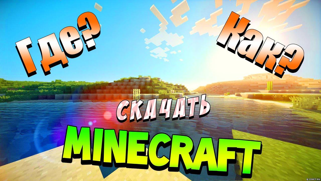 Скачать Майнкрафт 1.7.2. бесплатно с модами на русском языке