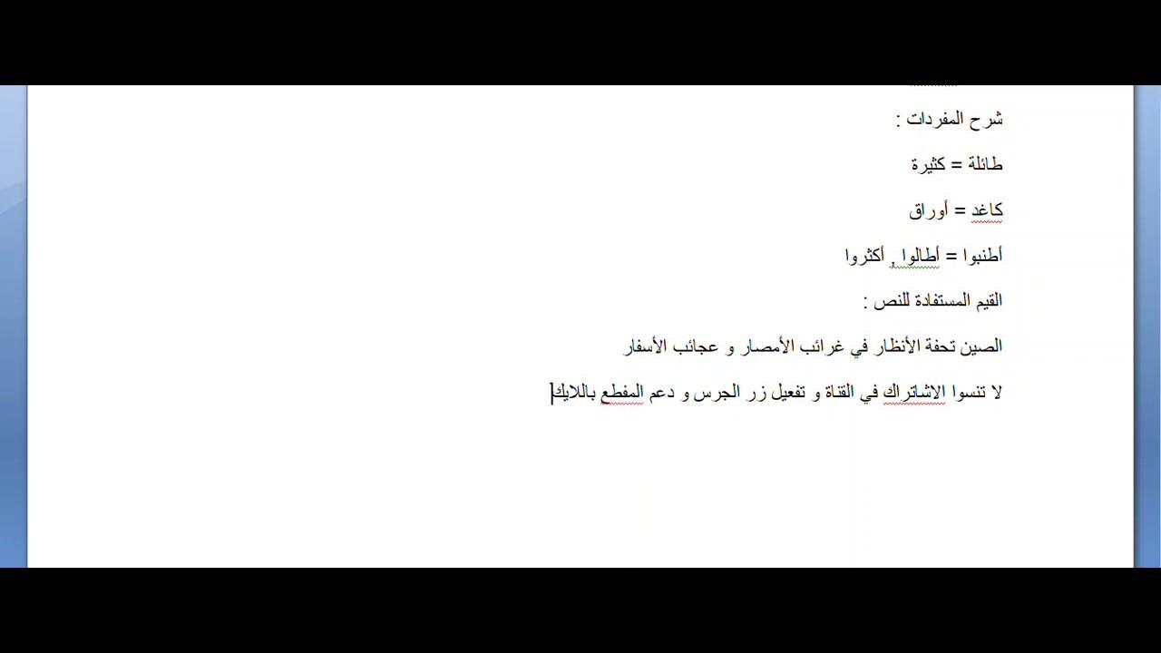 تحضير نص فهم المنطوق عراقة أهل الصين في اللغة العربية للسنة