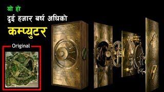 यो हो प्राचिन कम्प्युटर  || Ancient computer || The Antikythera Mechanism