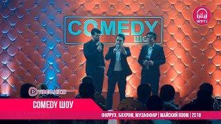 Фаррух, Бахром, Музаффар - Миниатюры    Comedy Шоу    Майский Boom   2018   OFFICIAL VIDEO
