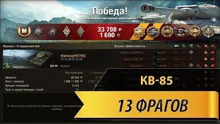 КВ-85 13 фрагов, затащил катку!