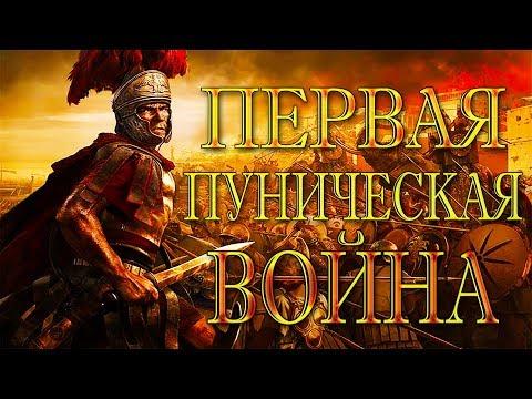 Войны Рима. Первая