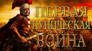 Войны Рима. Первая Пуническая Война | Древний Рим №7