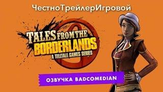 Самый честный трейлер - Tales from the Borderlands