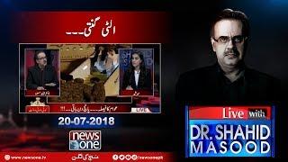 Live with Dr.Shahid Masood | 20-July-2018 | Nawaz Sharif | Maryam Nawaz | Election 2018 |