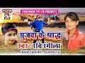 Download पुजवा के श्राद्ध ~ Pujwa Ke Shradh ~ Original Song ~ Ravi Rangila ~ 2019 Pujwa Bhojpuri Song MP3 song and Music Video