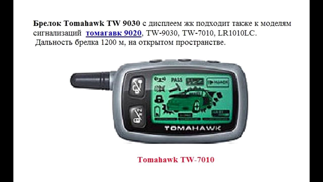 Корпус для брелка автомобильной сигнализации Tomohawk TW-7010 .