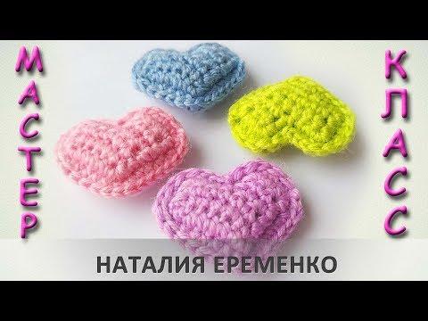 Объемное сердечко крючком за 5 минут! // мастер-класс Toyfabric
