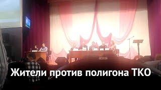 Выступления жителей на обсуждениях проекта полигона ТКО в Егорьевске  (15.10.18)