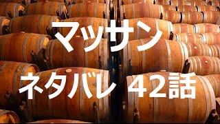 【マッサン ネタバレ 42話】NHK連続テレビ小説・朝ドラのマッサン42話の...