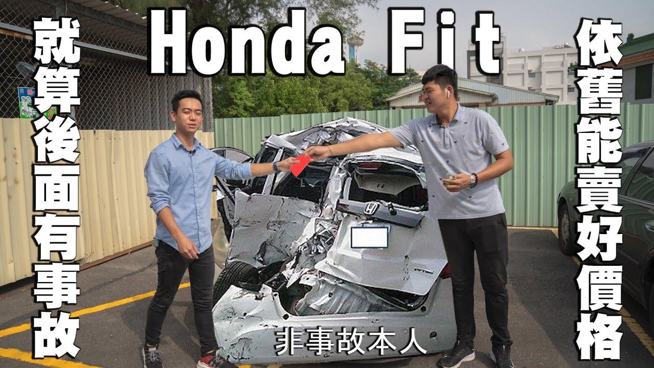 【中古車值多少】S2ep.10 2009年Honda Fit,後面有撞又切,還能估多少!? - YouTube