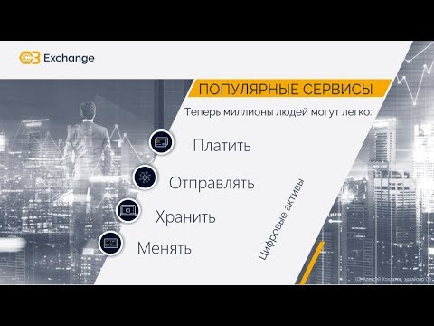C3 Exchange Новости Вебинар 3 декабря 2019 Часть 1 Миссия, сервисы и планы развития компании