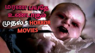 Top 5 tamil dubbed horror movies