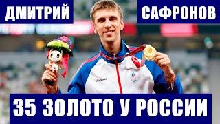 Паралимпиада 2020 Дмитрий Сафронов принес России 35 золото в беге на 200 метров с мировым рекордом
