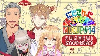 [LIVE] 【公式番組】にじさんじMIX UP!!【#14】