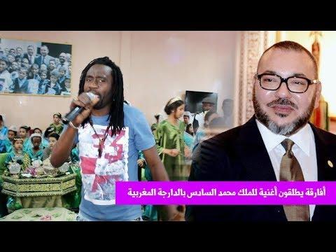 """حصريا !! بعد أغنية """" سيدنا """" ..أفارقة يطلقون أغنية للملك محمد السادس بالدارجة المغربية"""