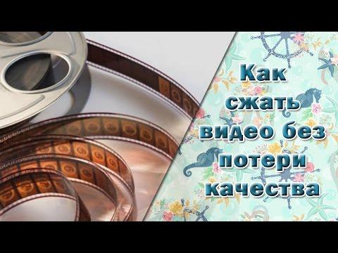 Как сжать видео без потери качества    Бесплатная программа для сжатия видео