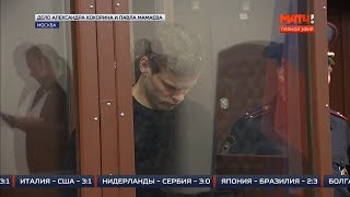 Кокорина и Мамаева арестовали на 2 месяца. Матч ТВ