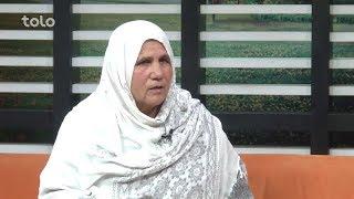 بامداد خوش - گمشده - بی بی صنم مادری که 12 سال میشود پسرش مفقود میباشد