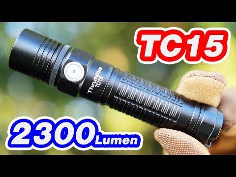 TC15 2300ルーメン! Thrunite 強力なLEDライト マック堺レビュー