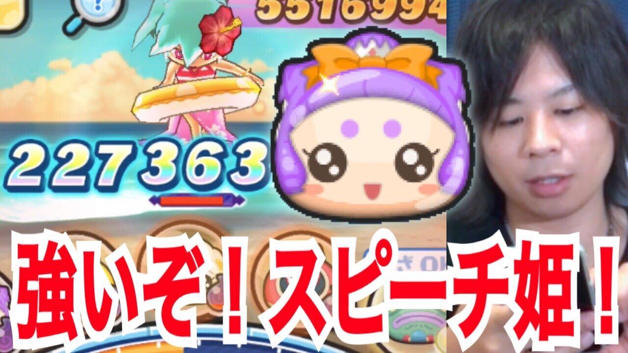 ぷにぷに と ー ま 妖怪ウォッチ ぷにぷに|スマホゲーム 公式サイト