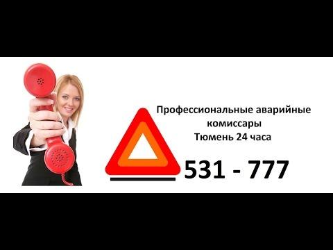 видео: аварийный комиссар тюмень 531 777 оформление дтп без гибдд номер телефона 531 777