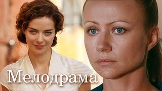 ТРОГАТЕЛЬНАЯ ИСТОРИЯ ПРОВИНЦИАЛОК В СТОЛИЦЕ - Главные Роли - Русские мелодрамы - Премьера HD