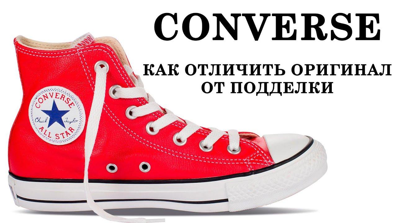 Реплика кед Converse ALL STAR / Брать или нет? - YouTube