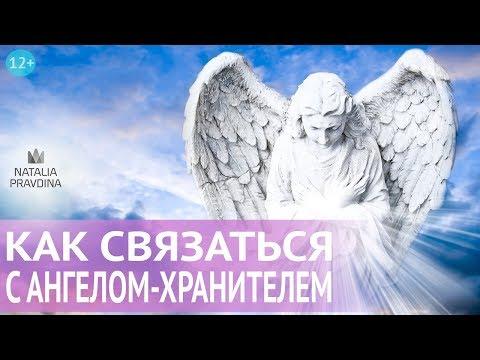 Как узнать своего ангела хранителя/духовного наставника. Молитва ангелу хранителю о помощи✦Медитация