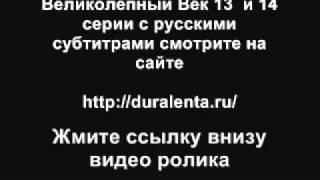 Великолепный век 13 и 14 серия на русском