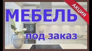 """Мебель под заказ Киев, Вишневое, Боярка, Ирпень, Бровары """"PilDrev"""""""