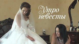 Утро невесты. Свадьба. Фрагмент свадебного фильма.